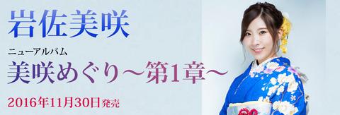 【元AKB48】岩佐美咲のニューアルバム 「美咲めぐり~第1章~」が11月30日に発売決定!