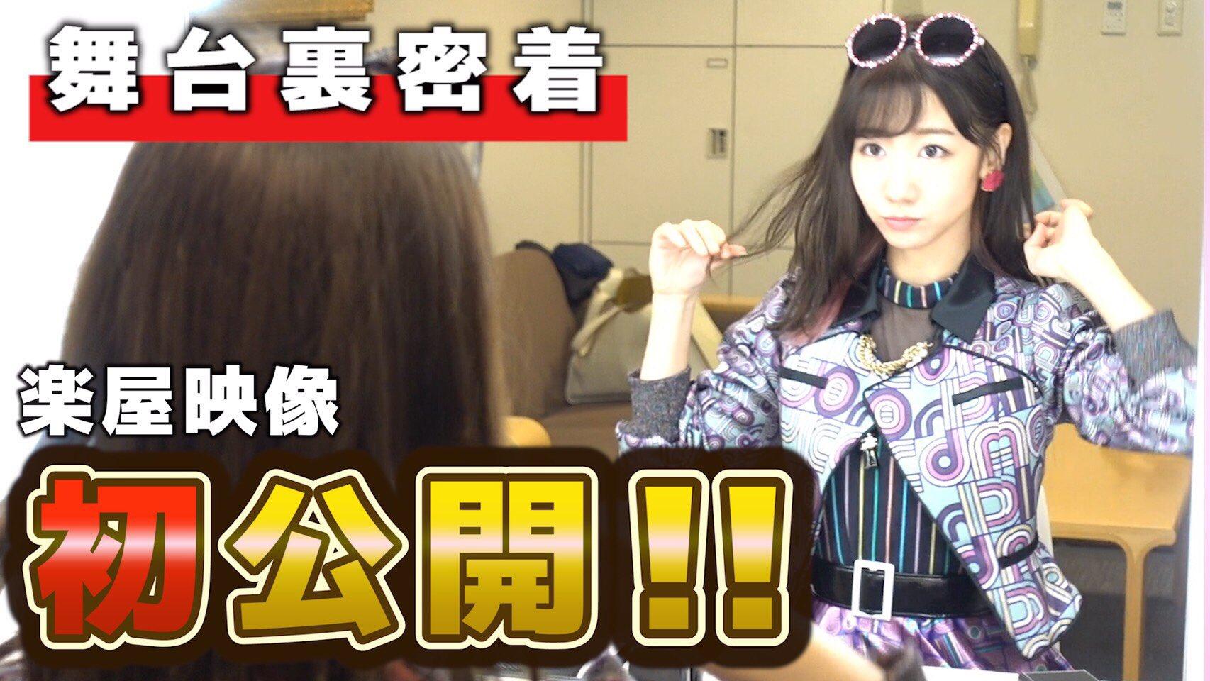 【AKB48】柏木由紀、新作動画公開!リクアワ舞台裏と楽屋でメンバー多数出演