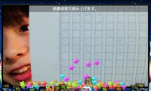 【NMB48】三宅ゆりあちゃん、読書感想文をドヤ顔で読み上げるもパクリを白状して叩かれるwww