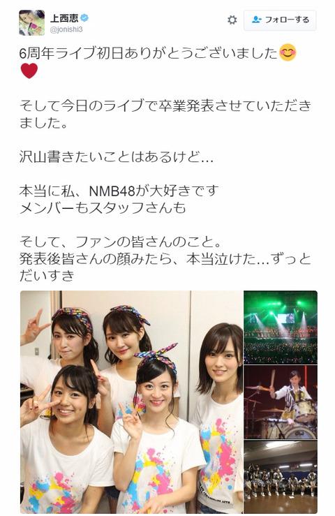 【NMB48】上西恵、6周年LIVEにて卒業発表
