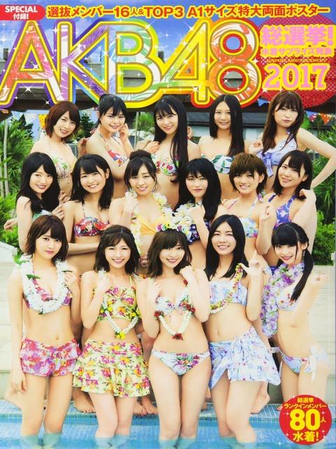 【AKB48】今年は「水着サプライズ」が無いって噂はマジなの?【総選挙】