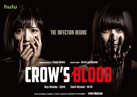 【Hulu】「CROW'S BLOOD」ってあんまり話題にならずに終わったよな