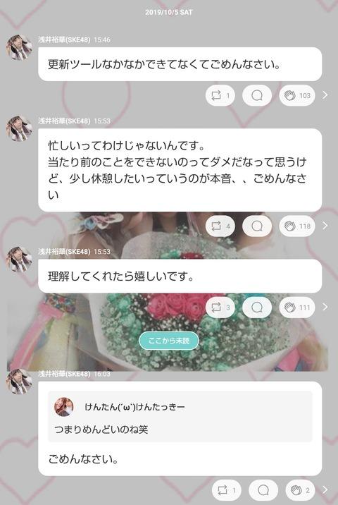 【悲報】またSKE48の若手メンが病む。浅井裕華「(更新ツールを)少し休憩したいっていうのが本音、、ごめんなさい」