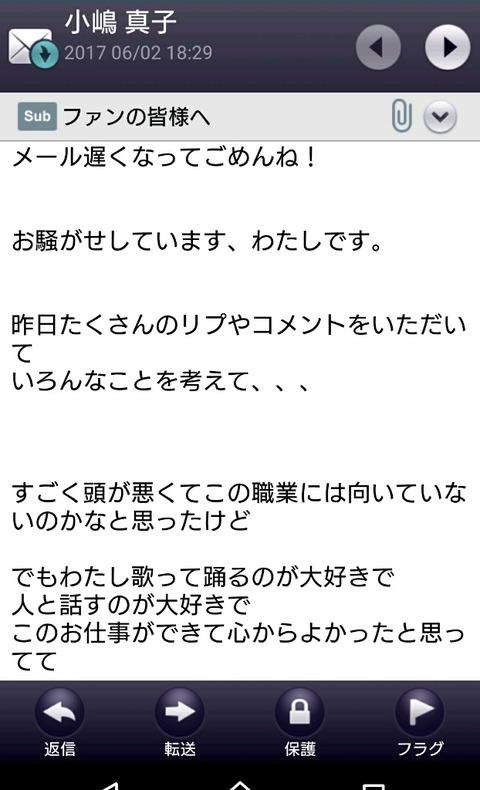 【AKB48】こじまこがモバメで完全に開き直っててワロタwww【小嶋真子】