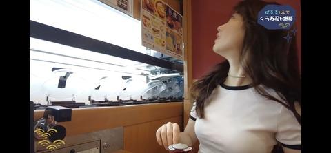【ぱるるーむ】島崎遥香がお〇ぱい強調しながら1人寂しく、くら寿司