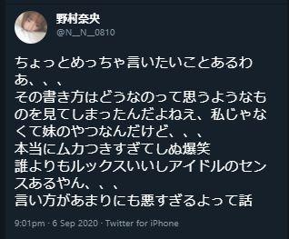 【元AKB48】野村奈央「私の妹は誰よりもルックスいいし、アイドルのセンスある。選抜の基準をちゃんとしろ」