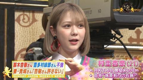【HKT48】村重杏奈「若い男のファンにLINE教えちゃおうかな」マネージャー「ダメでしょ!」