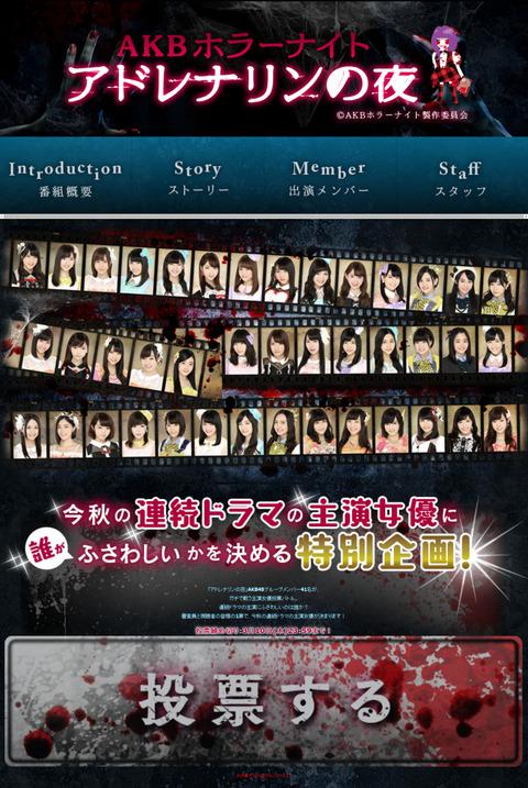 【AKB48G】アドレナリンの夜の投票開始!3月10日(木)23:59まで!