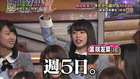 【AKB48】週5日休みって言ってる濵咲友菜って子がアヒルみたいで可愛い【チーム8】