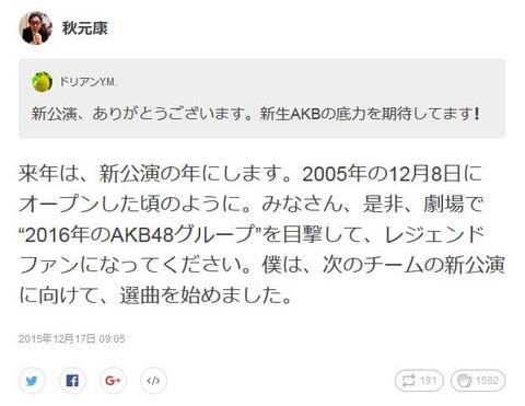 【AKB48G】秋元康「2016年は新公演の年にします」→14ヶ月経過
