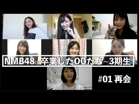 【NMB48】3期卒業メンバーのZoom配信がYoutubeで公開!!!