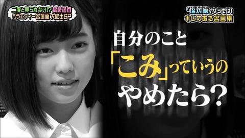 【AKB48G】一人称が自分の名前のメンバーって誰?