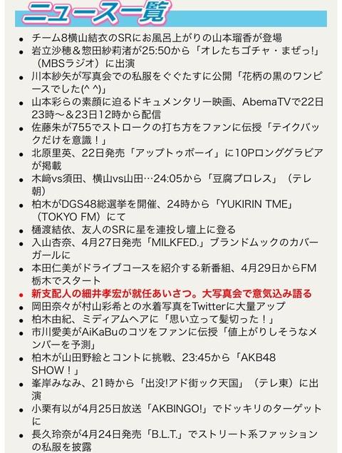 【AKB48】AiKaBu新聞のニュース一覧が、有益な情報を提供してくれると話題に!