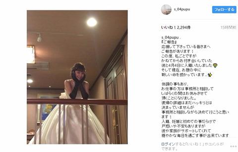 【元NMB48】松田栞ができちゃった結婚を報告