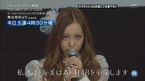 【AKB48】最近、不自然に卒業発表がない件 特に本店