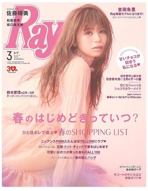 【NMB48】吉田朱里がRay専属モデルに決定!!!