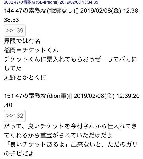 【NGT48暴行事件】犯人達のパシリの稲岡龍之介さん、名誉毀損でネットユーザーを訴える模様
