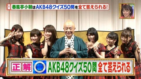 【AKB48】春風亭小朝がAKB48クイズ全問正解www