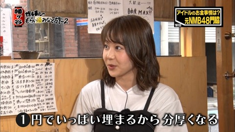 【元NMB48】門脇佳奈子「AKBの神7メンバーは給料相当貰ってた」