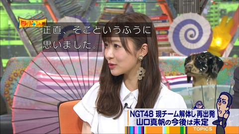【ワイドナショー】NGT48暴行事件へのコメント、ヒロミ「落とし所が見えない」DT松本「我々言えない。吉本坂のことなら『すぐにやめなさい』と言える」