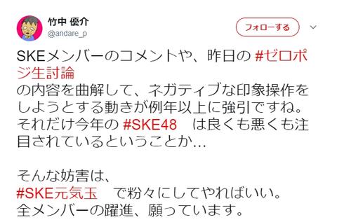 【SKE48】竹中P「惣田や古畑のコメントやゼロポジの内容は間違ってないのにアンチが印象操作してる」