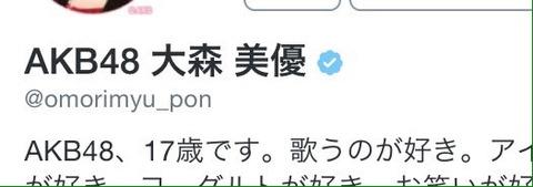 【悲報】みゆぽん、Twitterアカウントのスペルを間違える痛恨のミス【AKB48・大森美優】