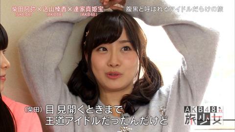 SKEヲタに聞きたいんだけど、柴田阿弥はなぜあんなことになってるの??
