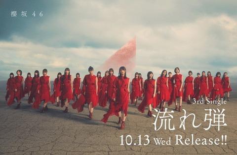 【悲報】櫻坂46さん、新曲MV再生数がヤバい・・・!紅白落選確実か?