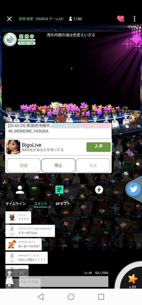 【NMB48】安田桃寧さんのSHOWROOM、とんでもない事になってしまうwww
