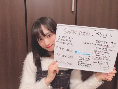 【AKB48】小栗有以レベルがSHOWROOMイベントで朝から晩まで配信しないと仕事とれないとかどうなってんの?