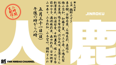 【NMB48】新YNN生配信「人鹿」の告知映像、力の入れ方が凄いwww