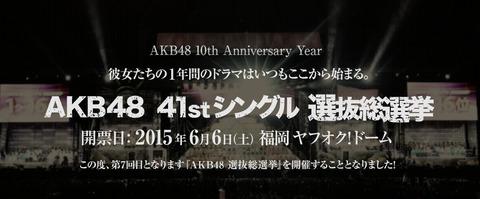 【AKB48G】握手券にシリアルナンバー入れればいいじゃん【総選挙】