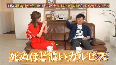 【HKT48】指原莉乃「私のファンは変わった人が多い。死ぬほど濃いカルピス」