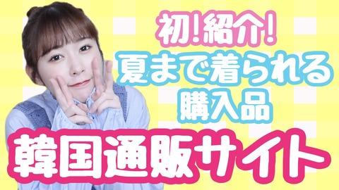 【元HKT48】多田愛佳さん、Amazonほしい物リスト公開まで秒読みか?