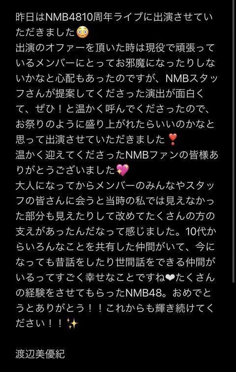 【みるきー】渡辺美優紀「温かく迎えてくだだったNMBファンの皆様ありがとうございます。」