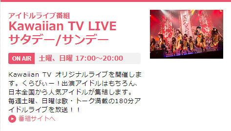 【NMB48】KawaiianTVライブ情報キタ━━(゚∀゚)━━!!