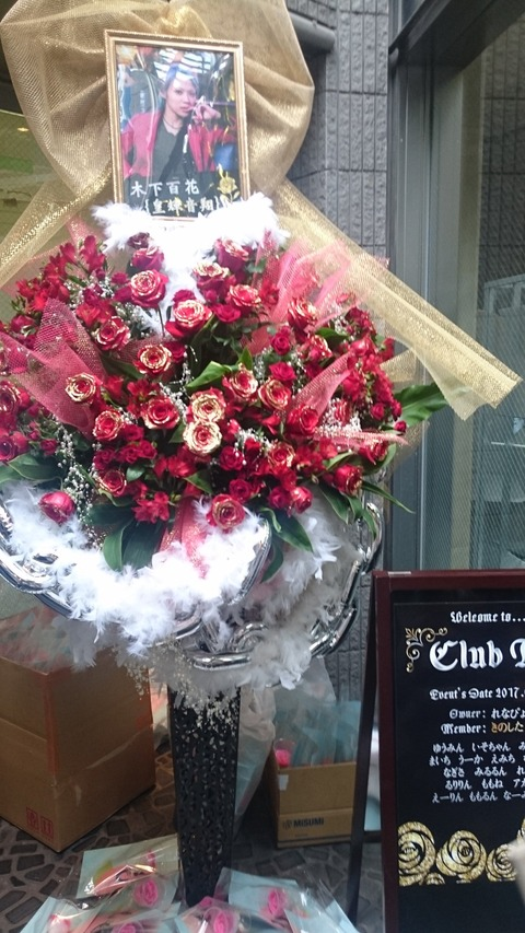 【NMB48】木下百花の生誕祭が完全にホストクラブの生誕イベントwww
