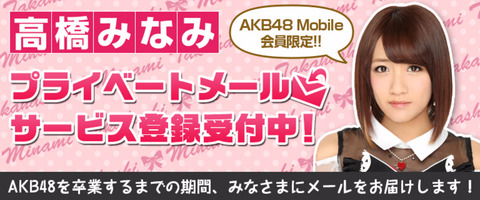 【AKB48】たかみなからのモバメが全然来ねーwwwwww【高橋みなみ】