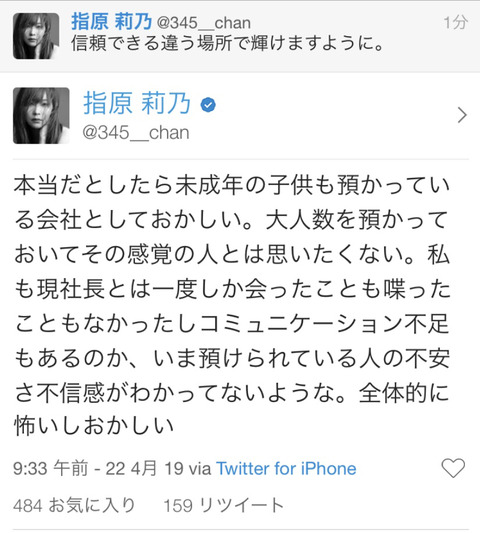 【HKT48】指原莉乃さん、NGT48山口真帆の卒業を受けAKSを非難する発言