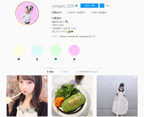 【AKB48】小栗有以ちゃん「instagramのユーザーネイムを変更しました✨」