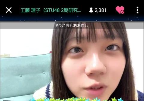 【SHOWROOM】STU48メンバー「私の配信まとめるの禁止!」