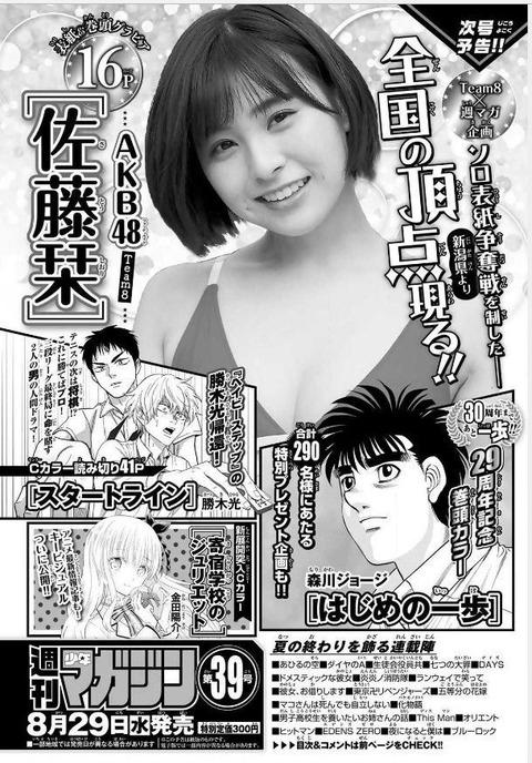 【朗報】チーム8佐藤栞ちゃん、谷間の確保に成功wwwwww