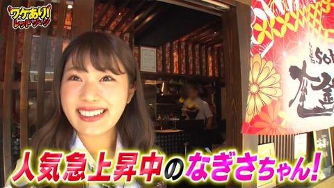 【NMB48】なぎちゃんが、紅白落選したAKB48へメッセージを送る【渋谷凪咲】