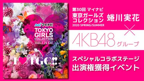 【AKB48G】TGCに参加できない爺が課金するSHOWROOMイベントって色々歪んでるよな