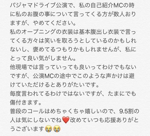 【AKB48】岡田梨奈「私の自己紹介MCの時に私のお腹のことについて言ってくる方が数人おりますが、やめてください」