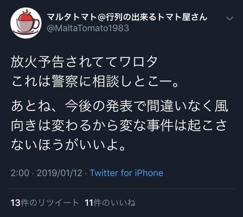 【NGT48】太野彩香の親戚のホモトマト「あとね、今後の発表で間違いなく風向きは変わるから」www