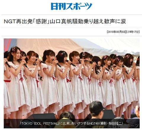 【炎上】日刊スポーツ横山慧(@big_yokoyama)「NGTようやく活動再開、暴行騒動乗り越え再出発へ」
