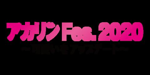 【NMB48】アカリンFes.2020@幕張のアカリップ付き席が落選祭り!残ってるのは自由席だけの模様!【吉田朱里】
