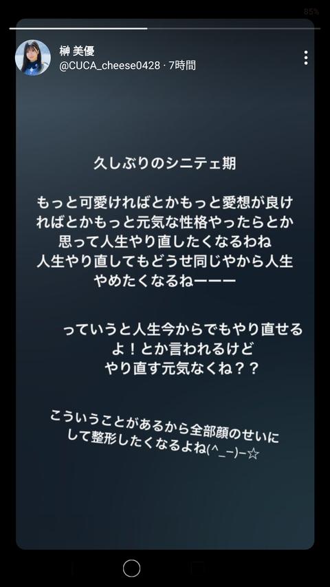 【悲報】STU48榊美優「久しぶりに死にてぇ」