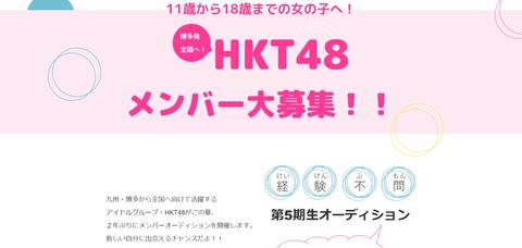 【悲報】HKT48、5期オーディションが坂道合同オーディションと丸かぶりwww